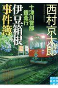 十津川警部捜査行伊豆箱根事件簿の本