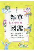 雑草キャラクター図鑑の本