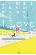 I Love Fatherの本