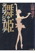 舞姫(テレプシコーラ) 2の本