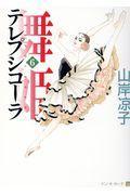 舞姫(テレプシコーラ) 6の本