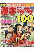 特選!漢字ジグザグデラックス Vol.7の本