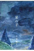 星の子の本