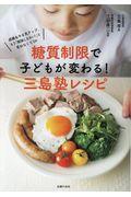 糖質制限で子どもが変わる!三島塾レシピの本