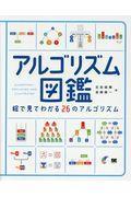 アルゴリズム図鑑の本
