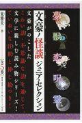 文豪ノ怪談ジュニア・セレクション(全5巻セット)の本