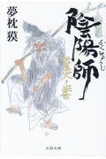 陰陽師の本