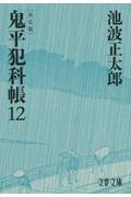 鬼平犯科帳決定版 12