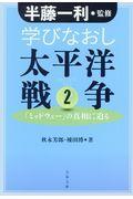 学びなおし太平洋戦争 2の本