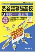 渋谷教育学園幕張高等学校 平成30年度用の本