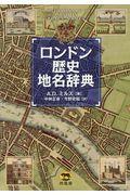 ロンドン歴史地名辞典の本