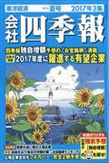 会社四季報 2017年 07月号の本