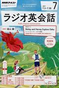 NHK ラジオ ラジオ英会話 2017年 07月号の本