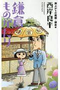 鎌倉ものがたり 雨上がりの魔郷・鎌倉編の本