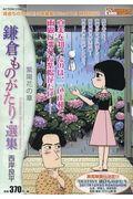 鎌倉ものがたり・選集 紫陽花の章の本