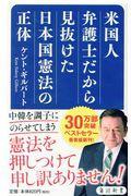 米国人弁護士だから見抜けた日本国憲法の正体の本