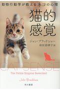 猫的感覚の本