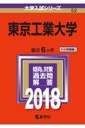 東京工業大学 2018の本