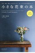 new edit 小さな花束の本