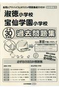 淑徳小学校・宝仙学園小学校過去問題集 平成30年度版