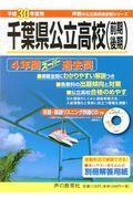 千葉県公立高校(前期・後期) 平成30年度用
