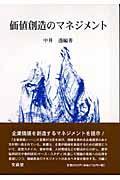 価値創造のマネジメントの本