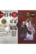 学研まんがNEW日本の歴史自由研究特典つき全14巻セットの本