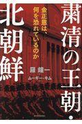 粛清の王朝・北朝鮮の本
