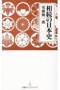 相続の日本史の本
