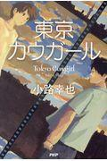 東京カウガールの本