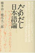 だめだし日本語論の本