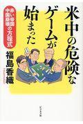 米中の危険なゲームが始まったの本