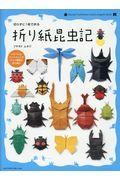 折り紙昆虫記
