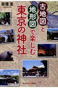 古地図と地形図で楽しむ東京の神社