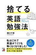 捨てる英語勉強法の本