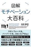 図解モチベーション大百科の本