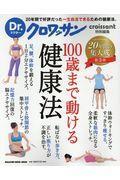 100歳まで動ける健康法の本