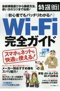 初心者でもバッチリわかる!Wi−Fi完全ガイド