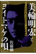 美輪明宏と「ヨイトマケの唄」の本