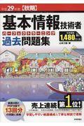 基本情報技術者パーフェクトラーニング過去問題集 平成29年度【秋期】