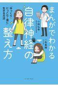 まんがでわかる自律神経の整え方の本