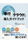 クラウド会計「奉行Jクラウド」導入ガイドブック