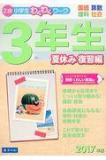 Z会小学生わくわくワーク3年生夏休み復習編 2017年度の本