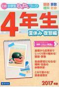Z会小学生わくわくワーク4年生夏休み復習編 2017年度の本