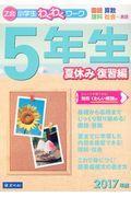 Z会小学生わくわくワーク5年生夏休み復習編 2017年度の本