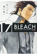 BLEACH 17の本