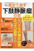 自分で治す下肢静脈瘤の本