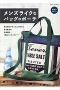 メンズライクなバッグ&ポーチの本