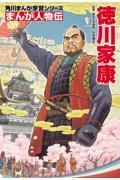 徳川家康の本