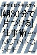 残業ゼロを実現する「朝30分で片づける」仕事術の本